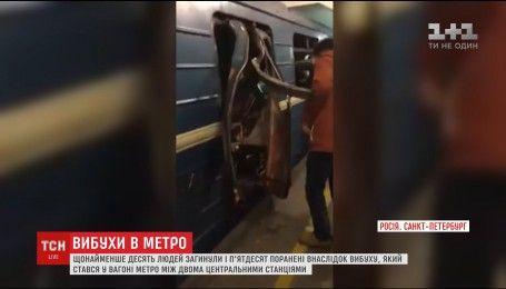У метро Санкт-Петербурга пролунав вибух, десятеро людей загинули