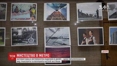 Щоб поліпшити настрій жителям Дніпра, у метро відкрили фотовиставку