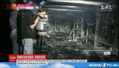 За два десятиліття в Росії сталися сім терактів у метро