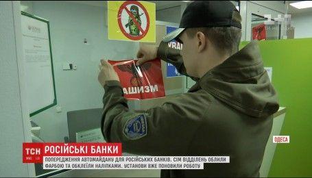 В Одессе активисты облили краской российские банки и замуровали одно из отделений
