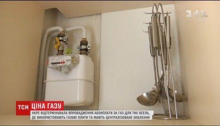 Власникам квартир з газовими плитами та централізованим опаленням відмінили абонплату за газ