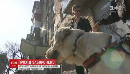 У Києві працівники метро заборонили чоловіку з вадами зору пройти зі собакою-поводирем