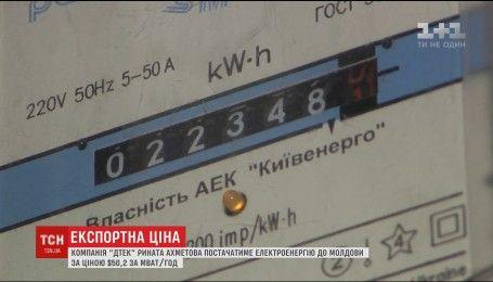 """ДТЕК"" Рината Ахметова поставлятиме електроенергію до Молдови"