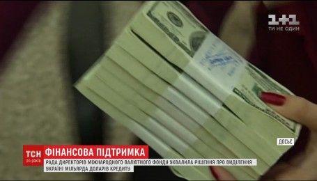Рада директорів МВФ ухвалила рішення про виділення Україні чергового траншу