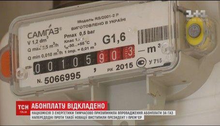 Нацкомісія з енергетики відтермінувала введення абонплати за газ