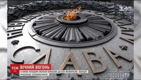 В Киеве похитили бронзовые детали мемориала Вечной славы