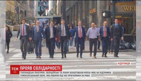 Голландські депутати прийшли на засідання, тримаючись за руки