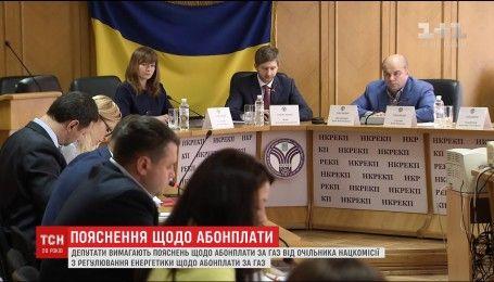 Депутати вимагають пояснень від очільника НКРЕ щодо абонплати за газ
