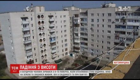 В Бердичеве мужчина сорвался с крыши 9-го этажа и выжил