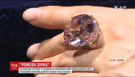 Найдорожчий у світі діамант продали за 71 мільйон 200 тисяч доларів