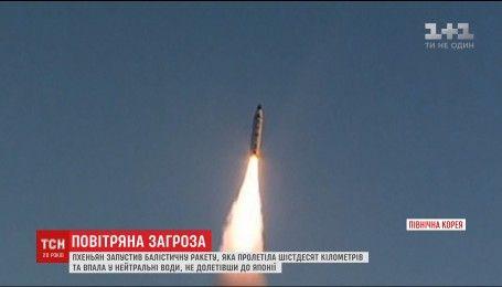 Северная Корея запустила баллистическую ракету в сторону Японии