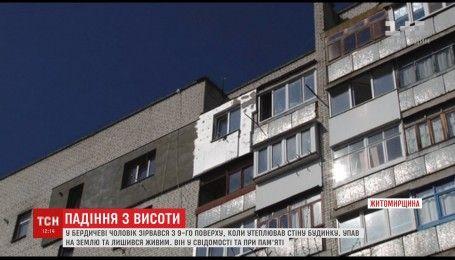 Мужчина остался жив после падения с 9-го этажа в Бердичеве