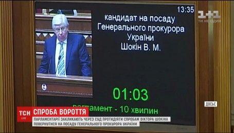 У ВР закликали протидіяти Віктору Шокіну у Вищому адмінсуді столиці
