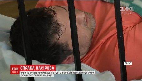 НАБУ не будет повторно допрашивать отстраненного главу ДФС Романа Насирова