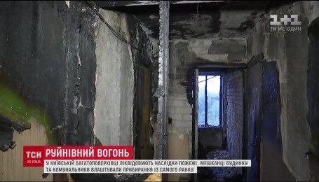 Мешканці багатоповерхівки, яку напередодні охопила пожежа, розповіли про пережите