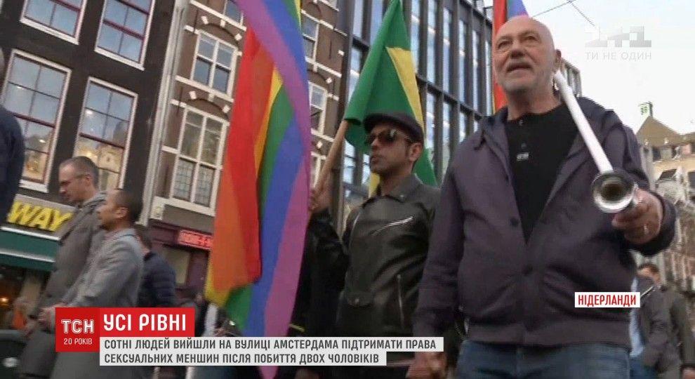 Сексульные меньшинства в голландии