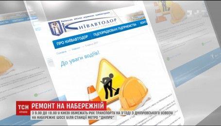 В Киеве ограничат движение транспорта по набережной на правом берегу