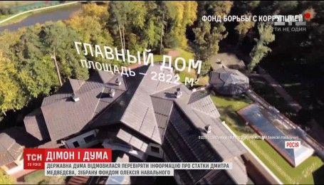 Держдума відмовилась перевіряти інформацію про статки Медведєва