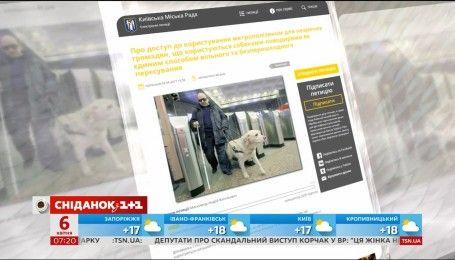 Незрячего мужчину с собакой-поводырем не пустили в метро