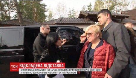 Валерія Гонтарева обмовилась, що йде з посади глави Нацбанку