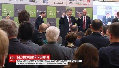 Українські політики святкують ухвалення безвізового режиму з ЄС