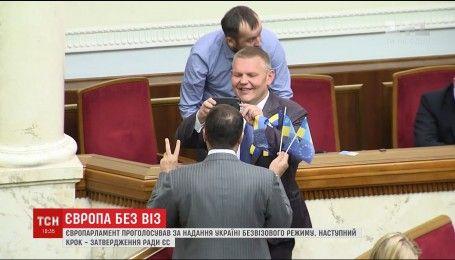 Нардепи привітали один одного з перемогою – ухваленням безвізового режиму