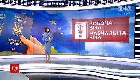 Без биометрического паспорта украинцы не смогут воспользоваться безвизои с ЕС
