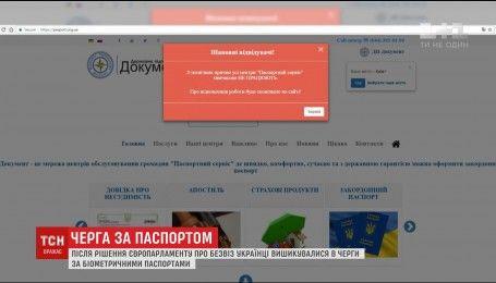 Сайт підприємства, яке оформлює закордонні документи, перестав працювати через перезавантаження