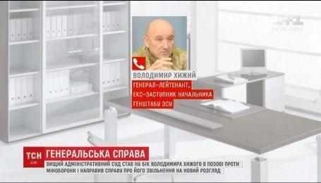 Высший административный суд стал на сторону генерала Владимира Хижего