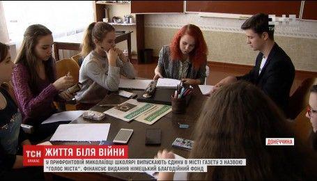 У Миколаївці на Донбасі діти перетворилися у головних ньюсмейкерів міста