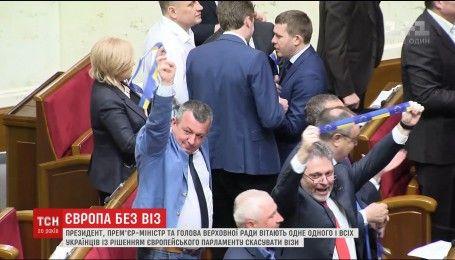 Як президент та Верховна Рада відреагували на надання Україні безвізу