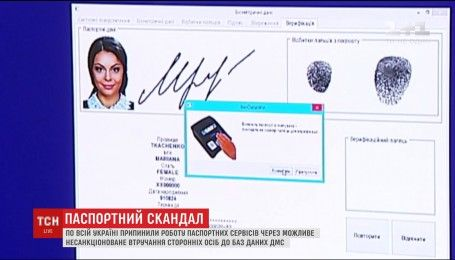 """ЦНАП та """"Паспортні сервіси"""" припинили видавати біометричні паспорти"""