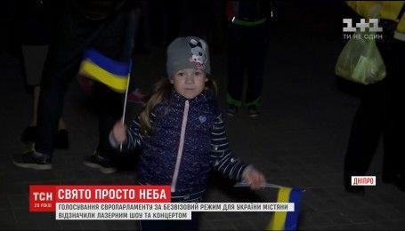 У Дніпрі гучно відсвяткували голосування Європарламенту за безвіз для України
