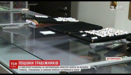 В столице задержали одного из грабителей ювелирного магазина на Житомирщине