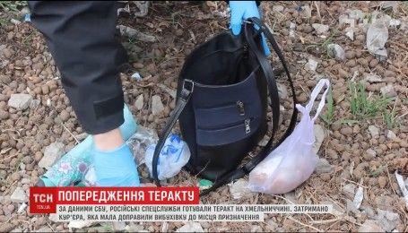 СБУ предупредила террористическую атаку на Хмельнитчине