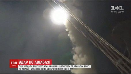 США выпустили 59 крылатых ракет по авиабазе Сирии