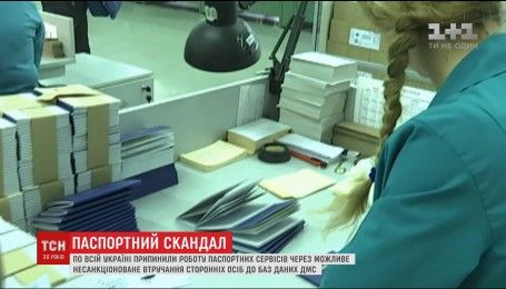 СБУ виявили сервер підприємства, що мав доступ до автоматизованої системи ДМС України