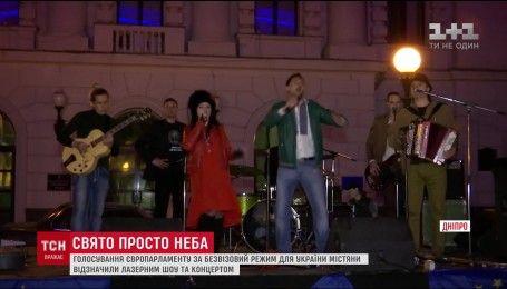 У Дніпрі голосування за безвіз для України відсвяткували лазерним шоу та концертом
