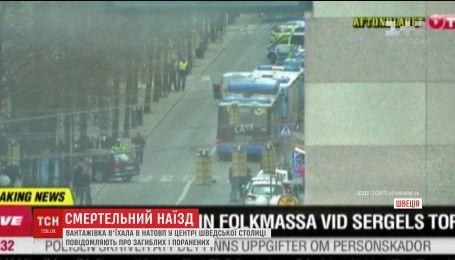 Грузовик въехал в толпу в центре шведской столицы
