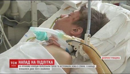 В Днепре врачи спасают жизнь 14-летнего парня, которому друзья перерезали горло