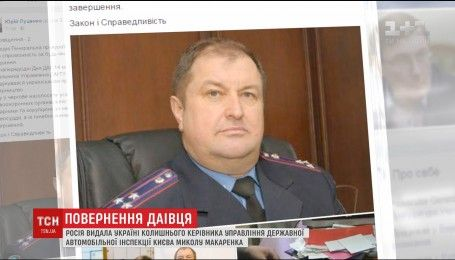 Росія екстрадувала підозрюваного в корупції екс-главу ДАІ Києва