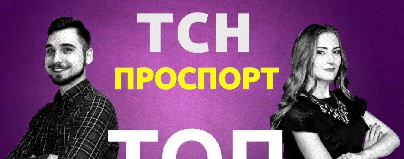 ТСН Проспорт запустив хіт-парад кумедних новин