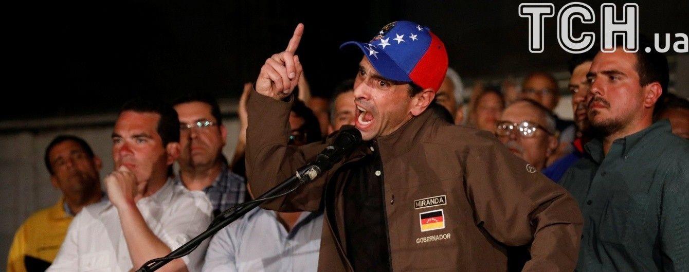 У Венесуелі лідеру опозиції на 15 років заборонили політичну діяльність