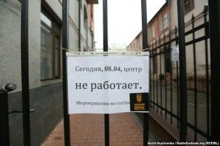 Активісти розблокували Російський центр науки та культури в Києві