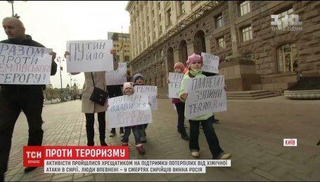 Противники російського тероризму разом із дітьми пройшлися Хрещатиком