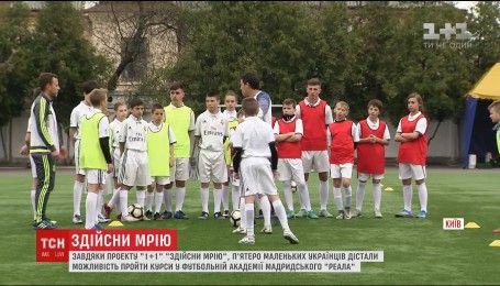 """Первые украинские студенты курсов клуба """"Реал"""" начали работу в Киеве"""