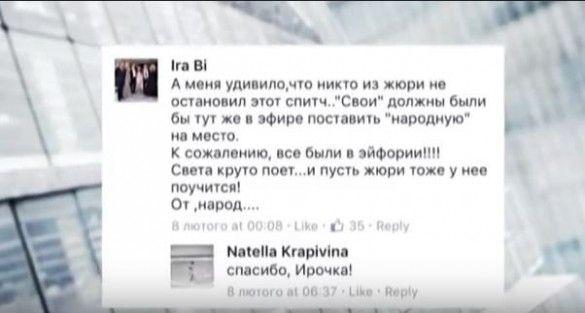Ірина Білик про Лободу