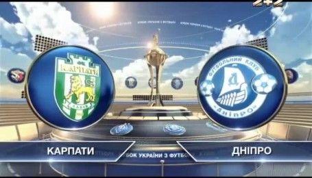 Карпати - Дніпро - 2:2. Відео матчу