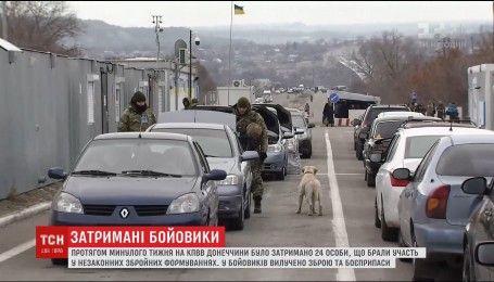 Правоохоронці затримали 24 бойовики на лінії розмежування