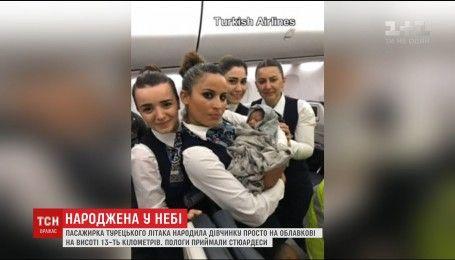 Пасажирка турецького літака народила просто в небі